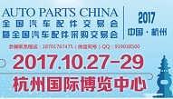 欢迎来到2017年杭州全国汽配会-华佑尔展览(上海)有限公司(销售部)