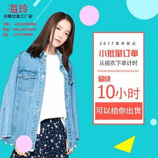哪里春女装韩版服饰货源最优,就在海玲服饰-广州海玲服装有限公司