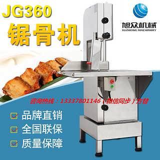 大型锯骨机,多功能剁骨机-南京威利朗食品机械有限公司销售部2