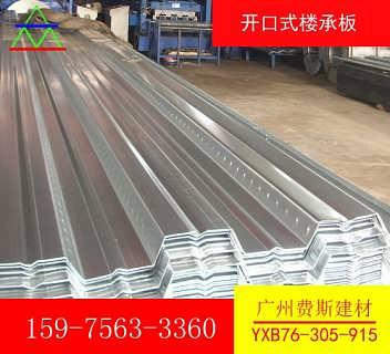 广州楼承板压型钢板大超市,型号规格齐全,一站式采购