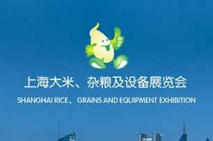 2017第12届上海优质大米、精品杂粮及设备展览会-上海振贸会展有限公司策划部