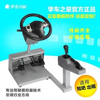 智能学车 小本生意 汽车驾驶模拟器批发