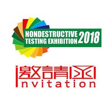 2018年第十二届中国(北京)国际无损检测应用设备展览会
