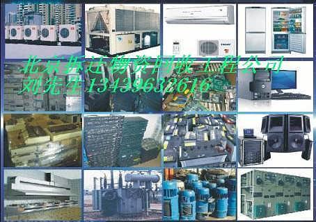 求购北京天津河北冷库设备回收,拆除收购废旧空调机组