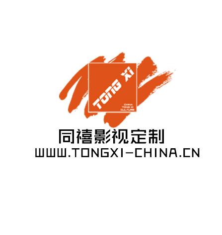 影视广告公司 广州宣传片制作 广州影视拍摄 影视广告制作 企业宣传片 微-广州同禧文化传播有限公司