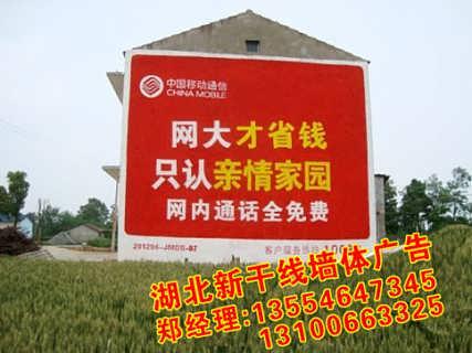 荆州户外广告公司荆州墙体广告安装公司-湖北新干线广告有限公司业务部业务经理郑经理
