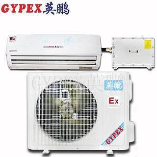 广州变电站用防爆挂式1匹空调BKFR-2.6