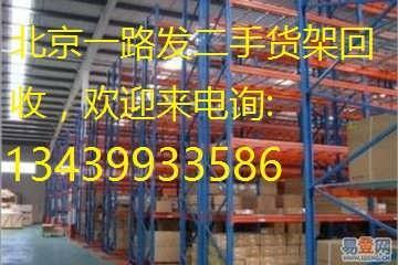 求购北京(天津)二手仓储货架回收