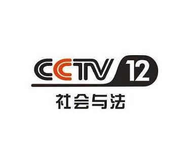 央视社会与法频道广告代理,社会与法频道广告报价-北京博瑞志远广告有限公司媒介部
