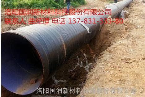 绵阳地埋防腐管道-洛阳国润新材料科技股份有限公司(钢衬塑管道)