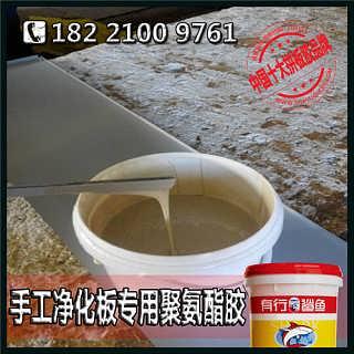 阻燃性好的玻镁岩棉手工板聚氨酯胶|成都纸蜂窝复合岩棉手工板胶
