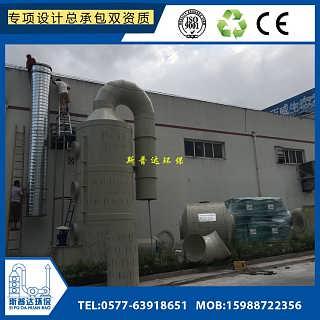 杭州喷淋塔除烟除臭.低温等离子废气处理-温州斯普达环保涂装设备有限公司