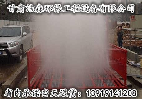 嘉峪关工地洗轮机展示水压威力效果-甘肃省洁森环保工程设备有限公司
