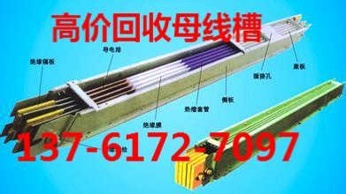 求购上海母线槽回收-上海回收母线槽公司