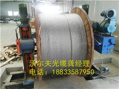 山西24芯opgw光缆多少钱一米-秦皇岛沃尔夫线缆有限公司(OPGW光缆)
