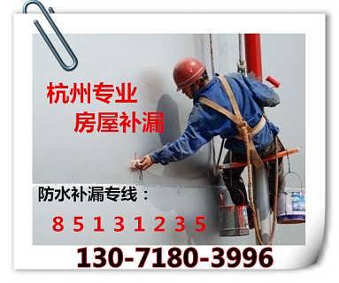 杭州绍兴路防水补漏公司电话,墙壁补漏楼顶楼面防水工程-杭州专业防水补漏公司