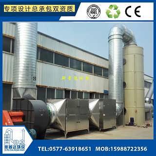 杭州喷漆废气洗涤塔复合光氧等离子净化设备.水淋塔臭气处理-温州斯普达环保涂装设备有限公司
