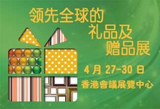 2018年香港礼品及赠品展览会-广州明胜展览服务有限公司(展览一部)