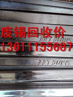 废锡回收价格,北京废锡回收锡渣回收锡条,北京锡废料回收公司