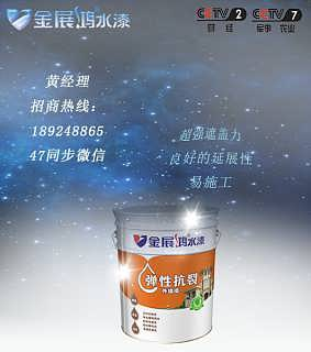 厂家外墙工程环保乳胶漆耐洗刷抗碱广东油漆-广东顺德金展鸿涂料有限公司销售部