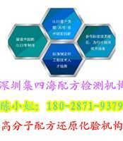 钢板型钢检测 电镀液全分析 去哪化验-深圳市集四海科技有限公司(纺织检测)