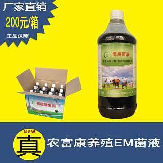 哪种益生菌适合鸡仔防治拉稀用农富康养鸡em菌液-河南郑州农富康生物科技有限公司
