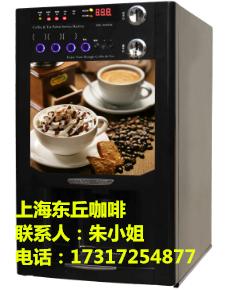 投币咖啡机冷热速溶奶茶机可加装微信支付宝支付DG-208F3M