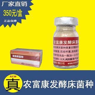 哪个品牌的异位发酵床菌种是厂家直销批发nfklfbs11007