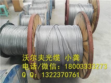24芯opgw光缆OPGW-24型号-秦皇岛沃尔夫线缆有限公司(OPGW光缆)
