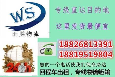 中山民众到惠州仲恺9米6高栏车联系电话-东莞旺胜物流有限公司