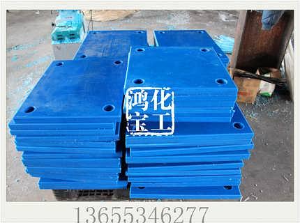 耐腐蚀防撞护舷板聚乙烯板-宁津县鸿宝化工有限公司张振玲
