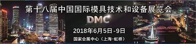 模具展网站――2018中国【上海模具展】网站