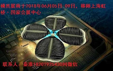 2018中国模具展览会