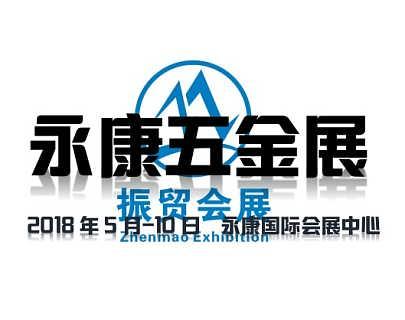 2018永康五金工具展-上海振贸会展有限公司(业务部)