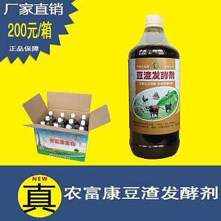 农富康豆渣发酵剂发酵豆渣步骤nfklfbs11007-河南郑州农富康生物科技有限公司