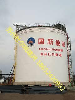 LNG大型常压低温储罐-苏州杜尔气体化工装备有限公司低温公司