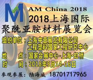 2018上海国际聚酰亚胺材料展览会-上海市中壹展览有限公司