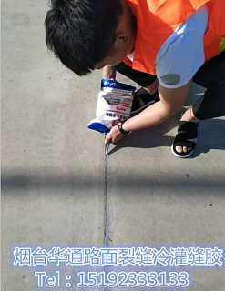 山东莱芜华通侦探冷灌缝胶跟踪裂缝走向美观修补-烟台华通道路工程有限公司销售部