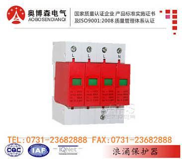 AP-20D 4P奥博森电涌保护器好用又实惠-醴陵奥博森电气厂――过电压保护器