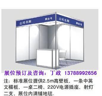 供应 2018年第14届上海绿色建筑建材博览会展位-上海绿博展览服务有限公司展览部
