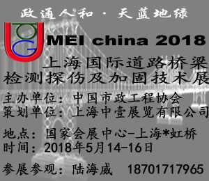 2018国际道路桥梁检测探伤及加固技术展览会-上海市中壹展览有限公司