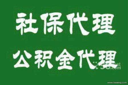 中山外包社保,中山买房需要社保,中山社保代买-广州骏伯人力资源有限公司武汉分公司