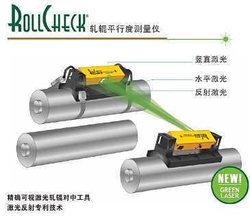 轧辊平行度测量仪ROLLCHECK-靖江安铂仪器制造有限公司靖江销售点