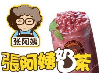 张阿姨奶茶店加盟投资者高度热捧的项目-西安爱上餐饮管理有限公司