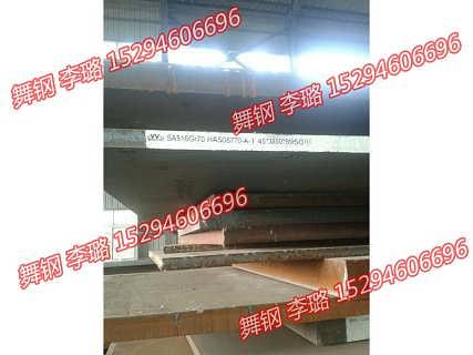 呼伦贝尔SA516Gr70执行标准锅炉容器板-河南润禄贸易有限公司――中厚及特宽特厚钢板