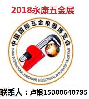 2018年永康五金展览会-上海振贸展会有限公司市场销售部一部
