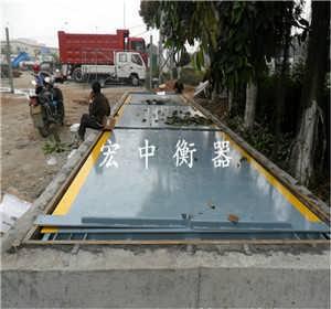 湛江3x20米物流行业称重用电子汽车衡《多种型号地磅-天津宏中衡器电子科技有限公司