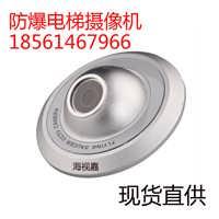 聊城防爆电梯摄像头价格-青岛监控青岛远程监控
