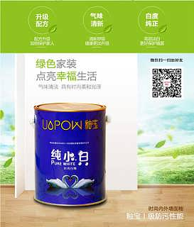 釉宝UP-1211Y纯小白时尚新型环保家装涂料