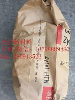 PA66 80G33L超韧耐冲-东莞市金沪新材料有限公司